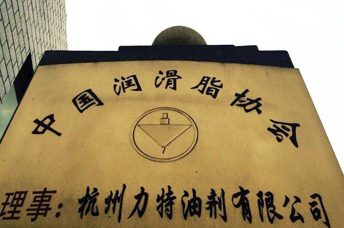 中国润滑脂协会理事单位
