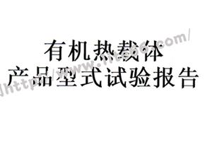 杭州力特油剂导热油成功通过中国特种设备检测研究院检测