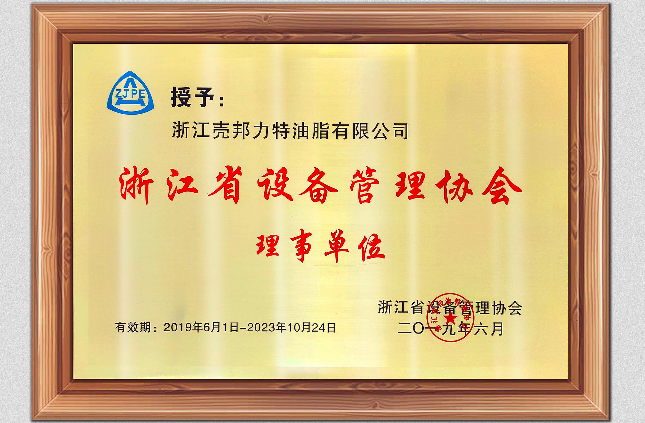 浙江省设备管理协会