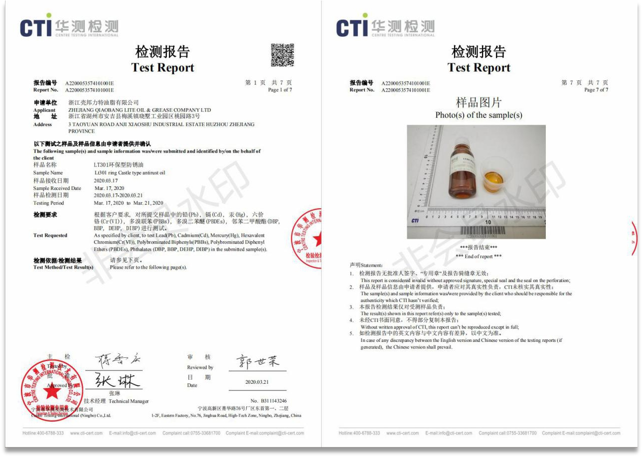 LT301环保型防锈油检测报告