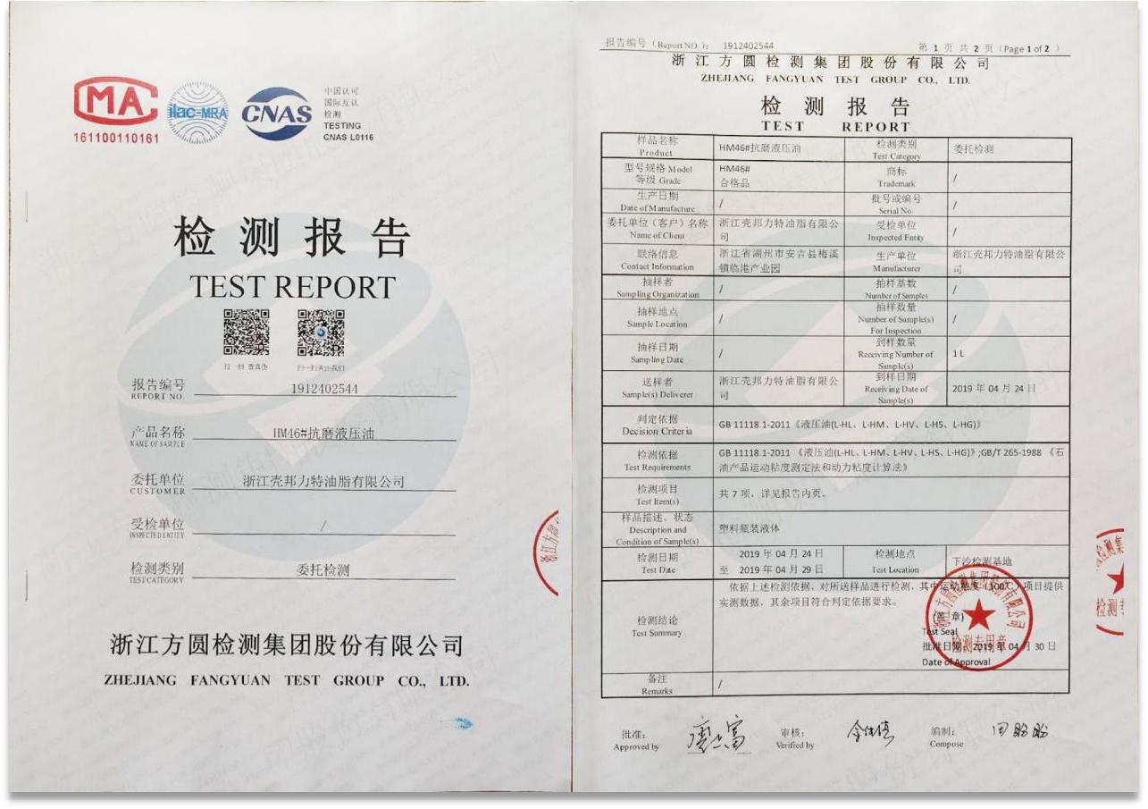46#抗磨液压油检测报告