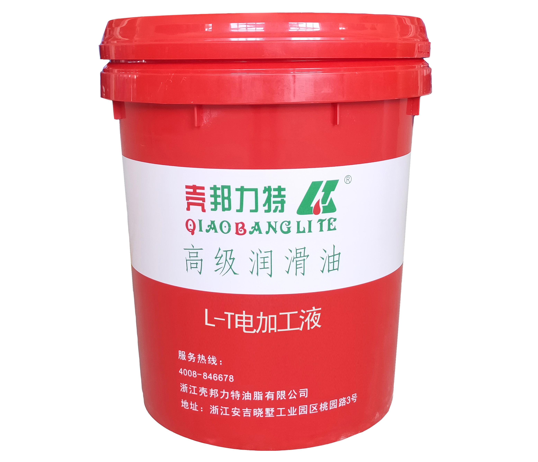 L-T电加工液