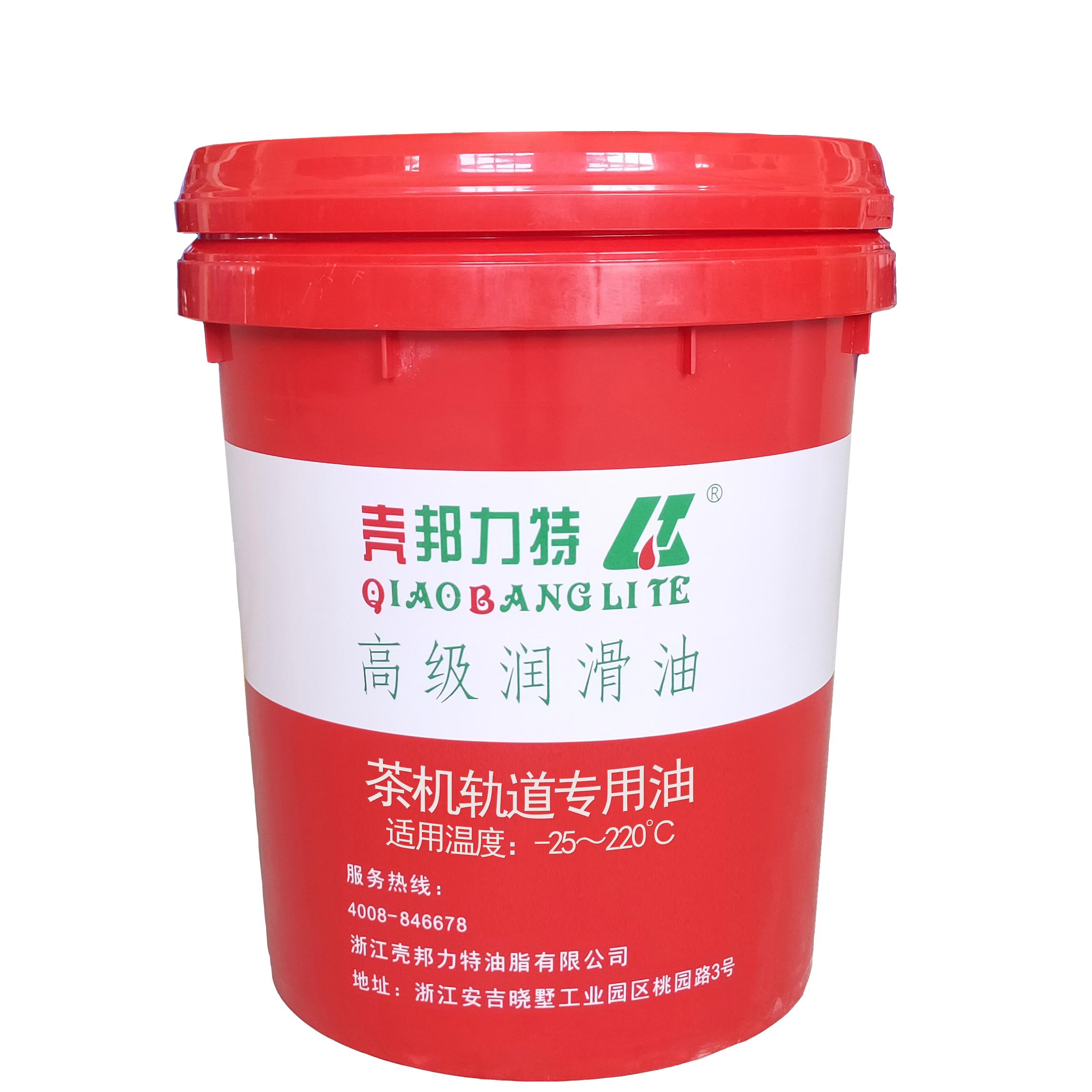茶机轨道专用油